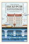 Екскурсія математикою. Як через готелі, риб, камінці і пасажирів метро зрозуміти цю науку