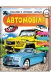 Автомобілі. Енциклопедія у запитаннях та відповідях