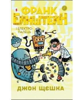 Франк Ейнштейн і електропалець. Книга 2
