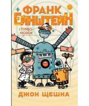 Франк Ейнштейн і Турбомозок. Книга 3