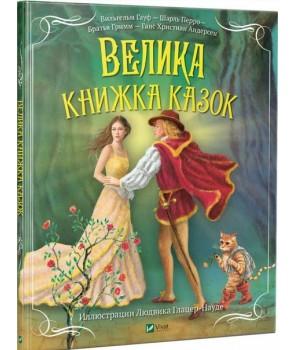 Велика книжка казок