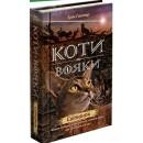 Коти вояки. Нове пророцтво. Книга 3. Світанок