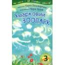 Хмарковий зоопарк: 3- читаю самостійно: казка