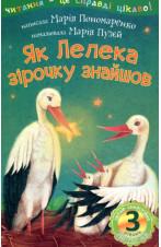 Як Лелека зірочку знайшов: 3- читаю самостійно: казка