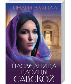 Наследница царицы Савской