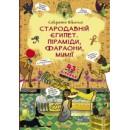 Книжка з секретними віконцями. Стародавній Єгипет. Піраміди, фараони, мумії