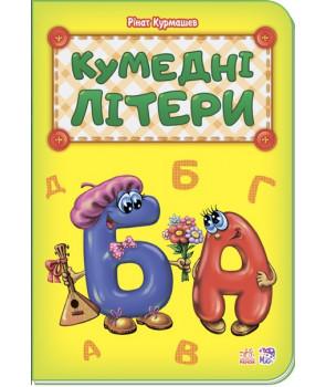 Абетка Кумедні літери нова