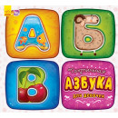 Дотикова абетка: Тактильная азбука для девочек