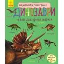 Енциклопедія дошкільника: Динозавры