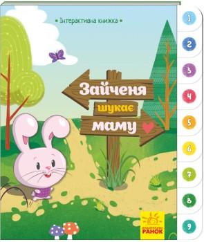 Зайченя шукає маму