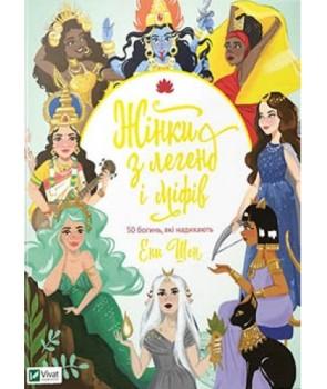 Жінки з легенд і міфів 50 богінь які надихають