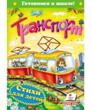Транспорт. Стихи для детей