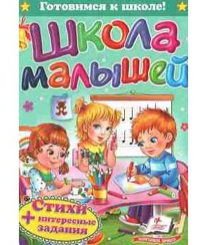 Школа малышей. Стихи + интересные задания