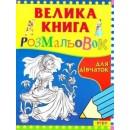 Велика книга розмальовок для дівчаток