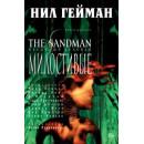 The Sandman. Песочный человек. Кн. 9. Милостивые
