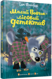 Книга Малий Вовчик - лісовий детектив