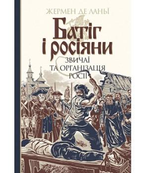 Батіг і росіяни звичаї та організація Росії