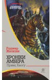Хроніки Амбера у 10 кн. Кн. 10 Принц Хаосу