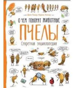 Пчелы. О чем говорят животные
