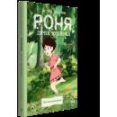 Роня, дочка розбійника. Кн. 1. Дитина-громовиця