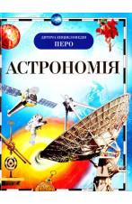 Астрономія