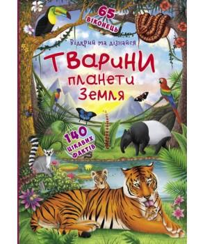 Книжка з секретними віконцями. Тварини планети Земля