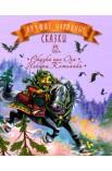 Лучшие народные сказки. Книжка 4. Сказка про Оха. Никита Кожемяка