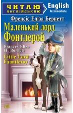 Маленький лорд Фонтлерой