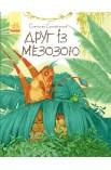Пригоди Мишка та його друзів: Друг із Мезозою