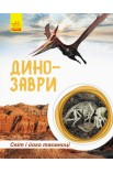Світ і його таємниці: Динозаври