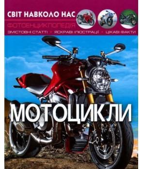 Світ навколо нас. Мотоцикли