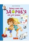 Велика книга про здоров'я для усієї родини. Енциклопедія