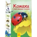 Стежками природи: Комахи й інші маленькі істоти