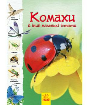 Комахи й інші маленькі істоти