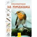Стежками природи: Спостерігаємо за птахами