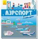 Книжечки-килимки: Аэропорт