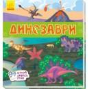 Книжечки-килимки: Динозаври