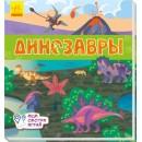 Книжечки-килимки: Динозавры