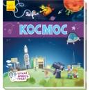 Книжечки-килимки: Космос