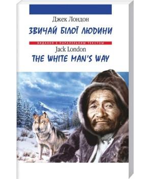 Звичай білої людини =The White Man's Way
