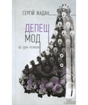 Депеш Мод + нові тексти