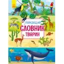 Найкращій словник тварин