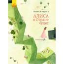 Класика в ілюстраціях: Алиса в Стране Чудес
