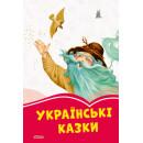 Коралові казки: Українські казки