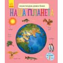 Енциклопедія дошкільника: Наша планета