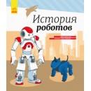 Енциклопедія: История роботов