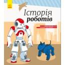 Енциклопедія: Історія роботів