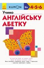 Учимо англійську абетку