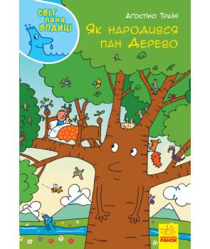 Як народився пан Дерево