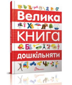 Велика книга дошкільняти